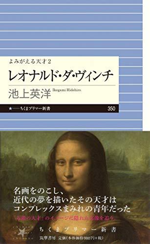 よみがえる天才2 レオナルド・ダ・ヴィンチ (ちくまプリマー新書)