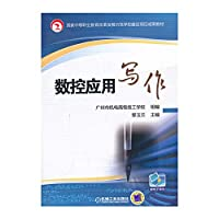 NC Applied Writing(Chinese Edition)