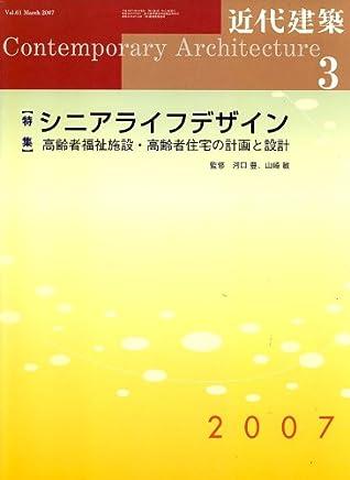 近代建築 2007年 03月号 [雑誌]