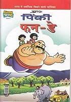 combo listing set of 4 diamond toons comics pinki aur fun-day pinki aur heyri uncle pinki ki ice cream pinki aur muchchad singh by diamond toons comics author