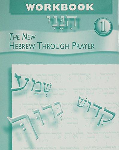 Hineni 1 Workbook (Hebrew Edition)