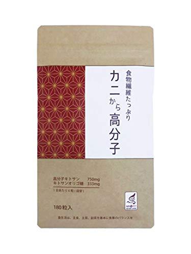 キトサン カニから高分子(キトサン+キトサンオリゴ糖配合)×3個セット