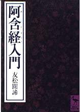 阿含経入門 (講談社学術文庫 546)