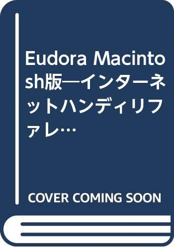 Eudora Macintosh版―インターネットハンディリファレンスの詳細を見る