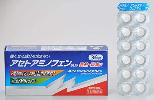 【第2類医薬品】アセトアミノフェンK錠 36錠