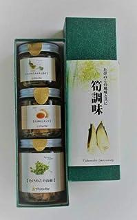 ★かぐや姫の恵み★無添加筍惣菜 和・洋・中華 三種セット