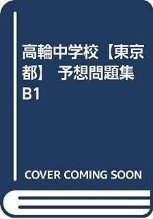高輪中学校【東京都】 予想問題集B1