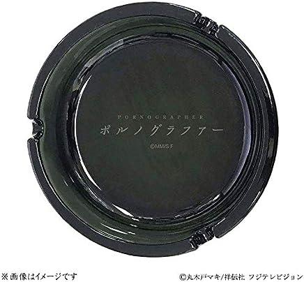 【劇中使用】ポルノグラファー 灰皿
