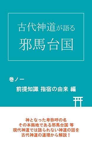 古代神道が語る邪馬台国: 前提知識 指宿の由来編