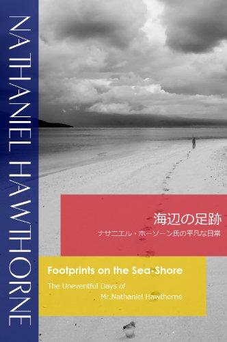 海辺の足跡 ~ナサニエル・ホーソーン氏の平凡な日常~の詳細を見る