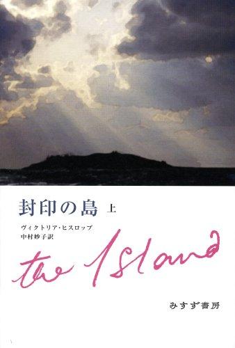 封印の島〈上〉
