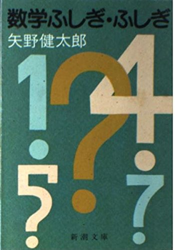 数学ふしぎ・ふしぎ (新潮文庫)