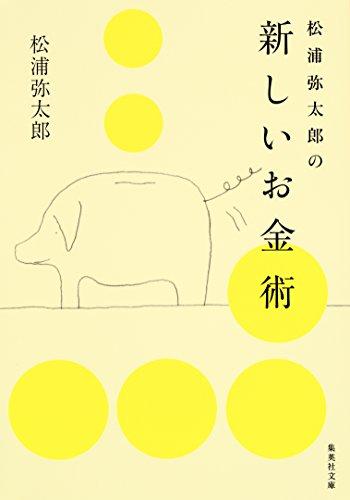 松浦弥太郎の新しいお金術 (集英社文庫)