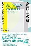女同士の絆;レズビアン文学の行方