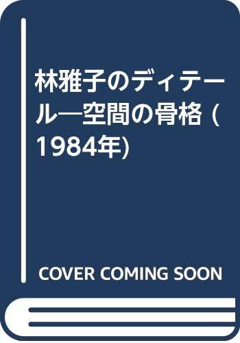 林雅子のディテール―空間の骨格 (1984年)の詳細を見る