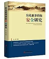 东北亚非传统安全研究