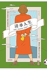 """清单人生: 每个人都有自己的""""重新开始"""",每一次""""重新开始""""都值得鼓舞。来自北欧的治愈系小说,笑中带泪。 (Chinese Edition) Kindle Edition"""