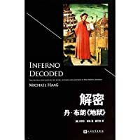 Decryption Dan Brown Hell(Chinese Edition)