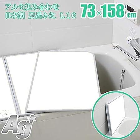 【日本製】 エイジー プラス 銀の力 抗菌・防カビ 銀イオン Agイオン L16 L-16(実寸73×157.8) アルミ組み合わせ風呂ふた 風呂蓋 風呂フタ 風呂のふた 風呂の蓋 風呂のフタ