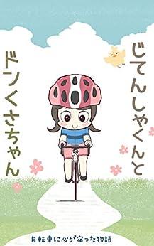 [雪わいこ]の自転車くんとドンくさちゃん