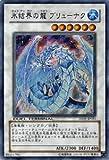 遊戯王カード 氷結界の龍 ブリューナク / シンクロ覚醒!!(DT01)