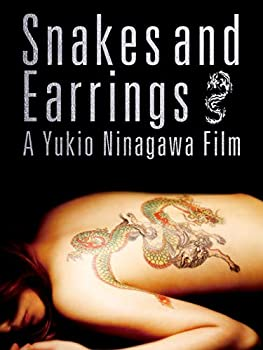 Snakes and Earrings  English Subtitled