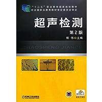 Ultrasonic testing(Chinese Edition)