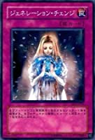 【シングルカード】遊戯王 ジェネレーション・チェンジ SOI-JP055 ノーマル