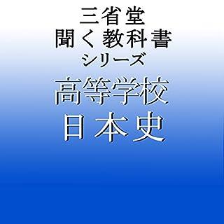 三省堂 日本史                   著者:                                                                                                                                 三省堂                               ナレーター:                                                                                                                                 末広 矩行                      再生時間: 12 時間  47 分     5件のカスタマーレビュー     総合評価 4.6