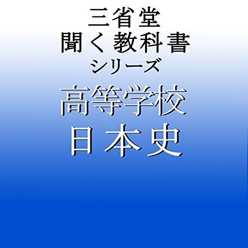 『三省堂 日本史』のカバーアート