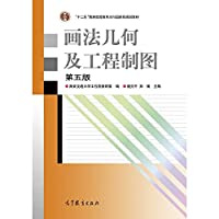 Descriptive Geometry and Engineering Drawing (with CD 5th Edition)(Chinese Edition)