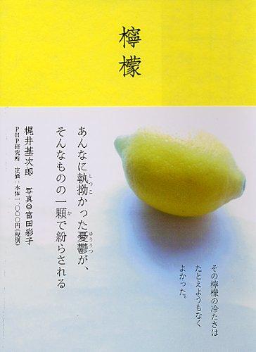 檸檬の詳細を見る