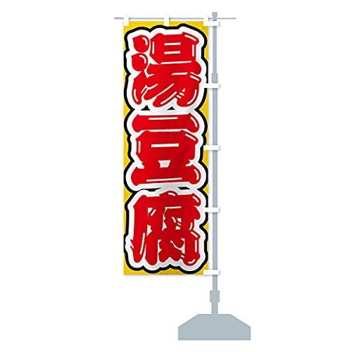 湯豆腐 のぼり旗 チチ選べます(レギュラー60x180cm 右チチ)