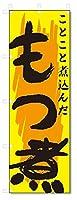 のぼり旗 もつ煮 (W600×H1800)5-16731