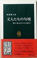 文人たちの句境―漱石・龍之介から万太郎まで (中公新書)