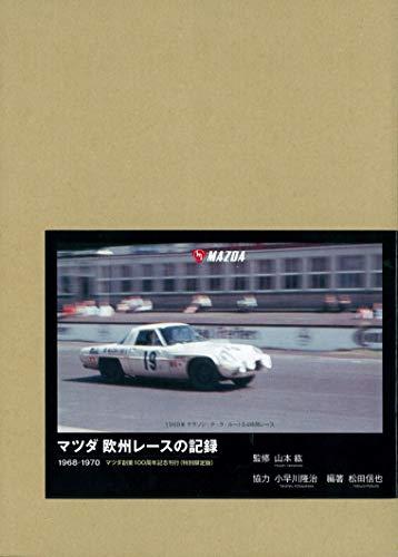 マツダ欧州レースの記録 特別限定版: 1968-1970