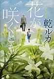 花が咲くとき (祥伝社文庫)
