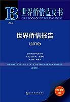 世界侨情蓝皮书:世界侨情报告(2019)