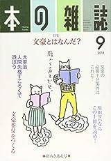 9月 指ぬき逃走号 No.423