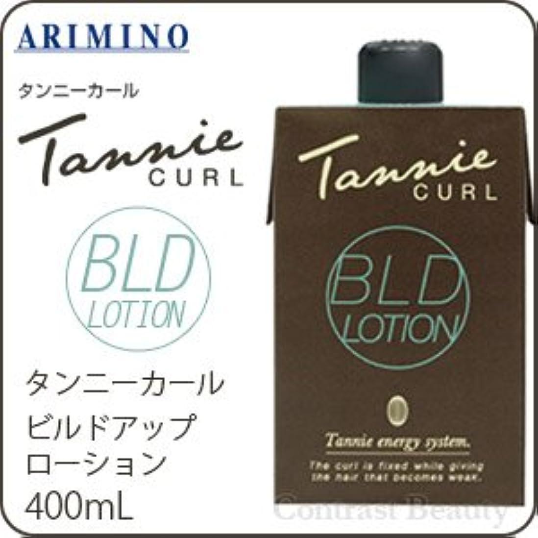 【X5個セット】 アリミノ タンニーカール ビルドアップ ローション 400ml