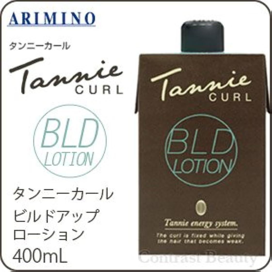 焼く申し立てる【X5個セット】 アリミノ タンニーカール ビルドアップ ローション 400ml