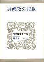 真仏教の把握 谷口雅春著作集 (第7巻)