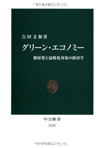 グリーン・エコノミー - 脱原発と温暖化対策の経済学 (中公新書 2115)