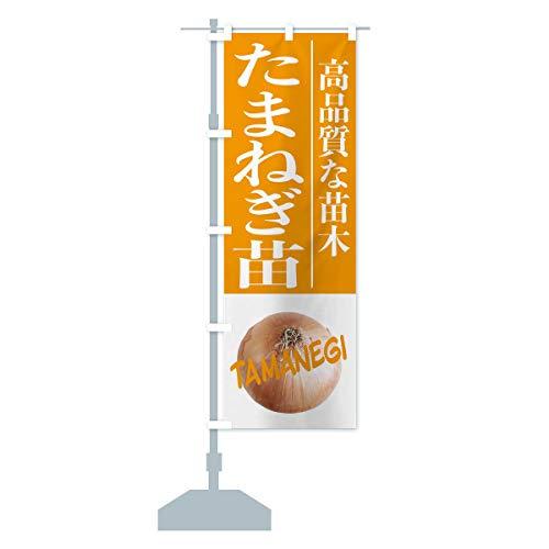 たまねぎ苗 のぼり旗(レギュラー60x180cm 左チチ 標準)