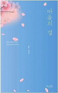 韓国書籍, エッセイ/마음의 결 - Taehee/'존재만으로 빛나는'の作家存在だけで輝く/결을 따라 풀어낸 당신의 마음 이야기/韓国より配送