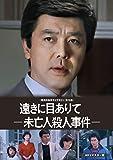 遠きに目ありて -未亡人殺人事件- DVD HDリマスター版【昭和の名作ライブラリー...[DVD]