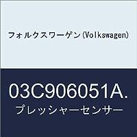 フォルクスワーゲン(Volkswagen) プレッシャーセンサー 03C906051A.