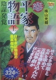 平家物語 上―マンガ日本の古典 陰謀発覚 (Chuko コミック Lite 75)