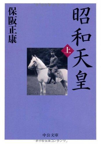 昭和天皇〈上〉 (中公文庫)