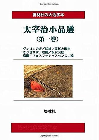 【大活字本】太宰治小品選(第1巻)(響林社の大活字本シリーズ)